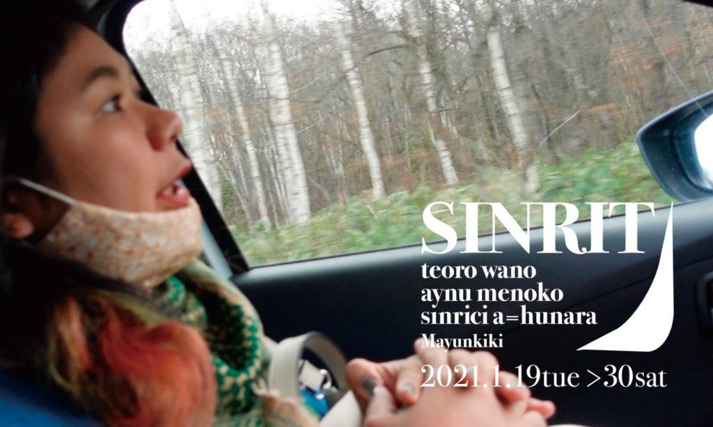 マユンキキ「SINRIT シンリッ — アイヌ女性のルーツを探る出発展」