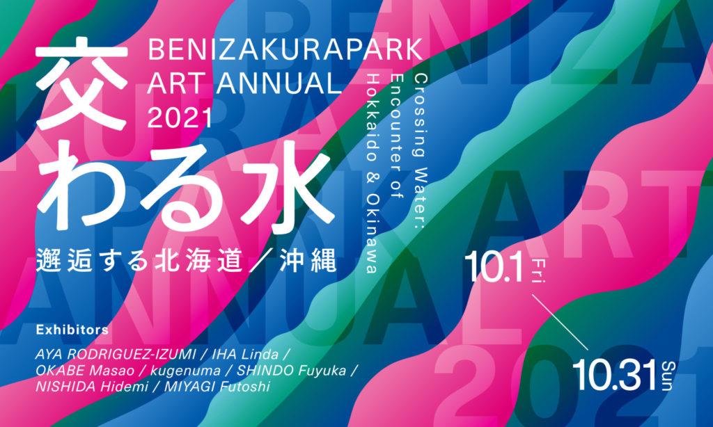 BENIZAURAPARK ART ANNUAL 2021 交わる水 − 邂逅する北海道/沖縄